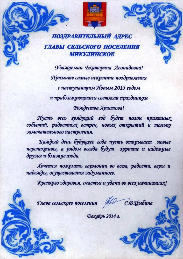 Поздравление с днем поселка от главы администрации 827